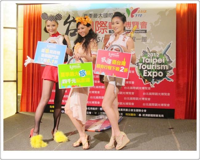 2012台北國際觀光博覽會~夏季最大旅展!!! @魚樂分享誌