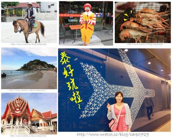 2012泰好玩~曼谷華欣安帕瓦<序> @魚樂分享誌
