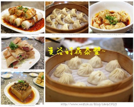 2012泰好玩~曼谷鼎泰豐 @魚樂分享誌