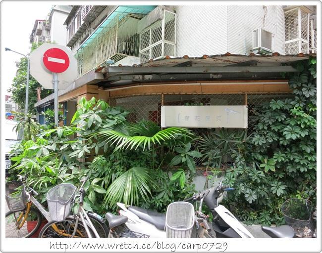 【台北公館】春花微笑~巷弄中的百元簡餐 @魚樂分享誌