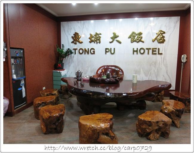 【南投】東埔大飯店&羊肉爐 @魚樂分享誌