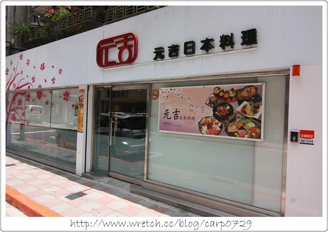 【台北】元吉日本料理 @魚樂分享誌