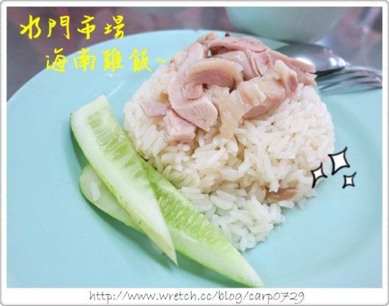 【2012泰好玩】水門市場海南雞飯 @魚樂分享誌
