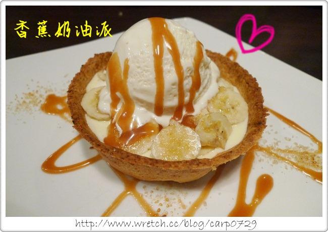 【台北東區】谷堡之美味香蕉奶油派:D~~ @魚樂分享誌