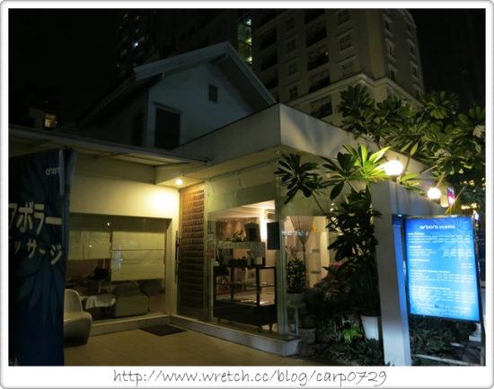 【2012泰好玩】ARBORA spa、8番拉麵、雙聖冰淇淋、殘念的高塔夜景 @魚樂分享誌