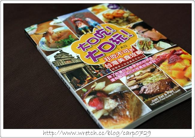 【好書】大口吃!大口玩!非吃不可的台灣美食攻略 @魚樂分享誌