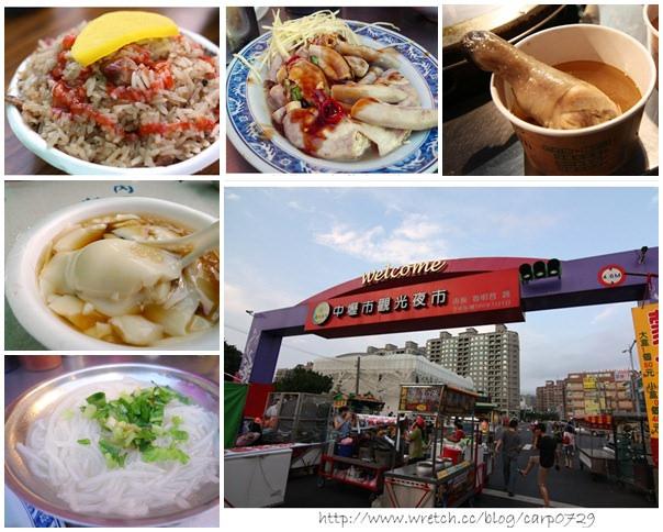 中壢夜市美食衝十攤之黃金傳說(上) @魚樂分享誌