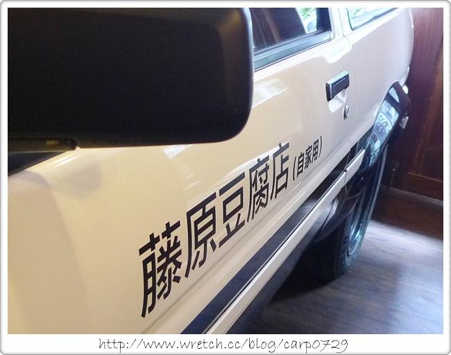 【台北公館】藤原豆腐店~說好的周董咧??? @魚樂分享誌