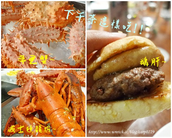 【台北松山】六福皇宮絲路宴最豪華下午茶~現剖生蠔、鵝肝漢堡、龍蝦、帝王蟹吃到飽!! @魚樂分享誌