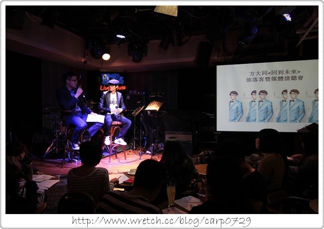 【活動】方大同「回到未來」聽歌發表會 @魚樂分享誌
