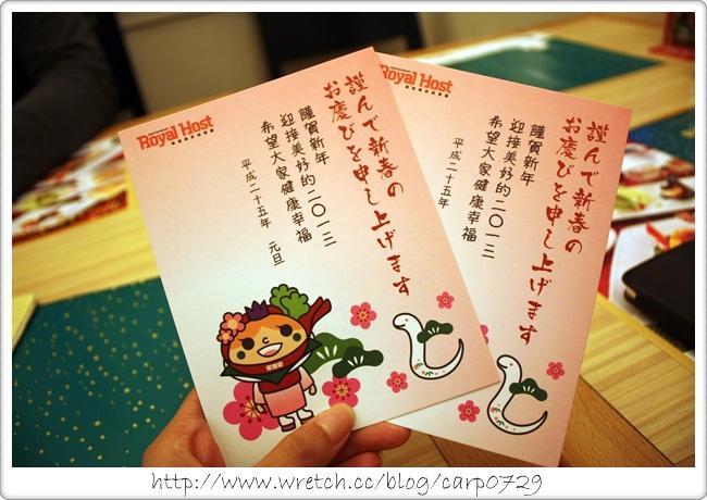 【台北中山】Royal Host樂雅樂迎日新年食饗宴-烤麻糬什錦雜煮 @魚樂分享誌
