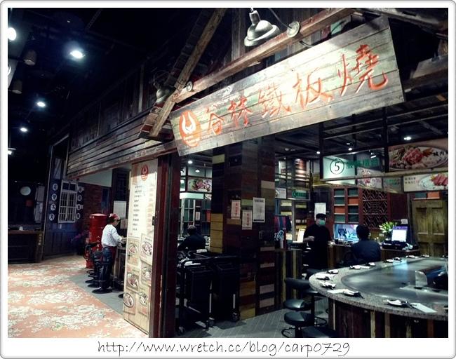 【台北大直】谷林鐵板燒~家樂福大食代 @魚樂分享誌