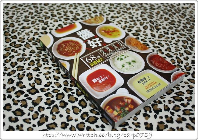 【好書】醬好:西式Χ韓式Χ中式Χ日式68種調醬秘方 @魚樂分享誌