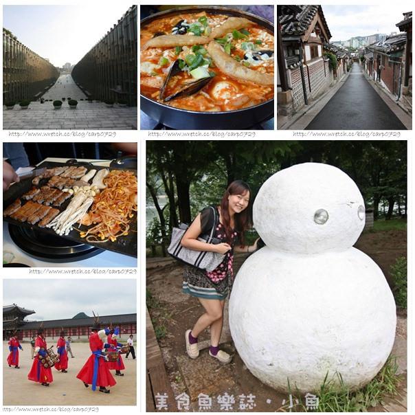 【韓國】首爾自由行八天七夜總整理 @魚樂分享誌