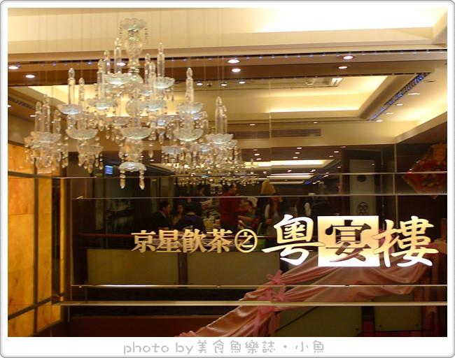 【台北東區】京星飲茶粵宴樓~2013愛樂尾牙 @魚樂分享誌