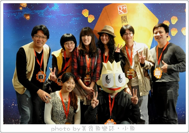 【活動】2013G+新春團拜 @魚樂分享誌
