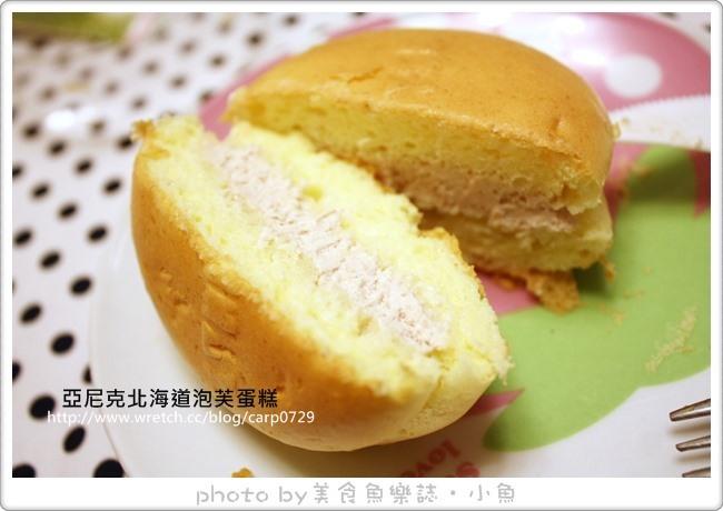 【試吃】亞尼克北海道泡芙蛋糕~草莓起司新上市 @魚樂分享誌