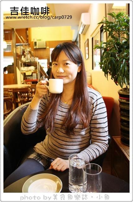 【台北士林】吉佳咖啡~懷念的香醇滋味 @魚樂分享誌