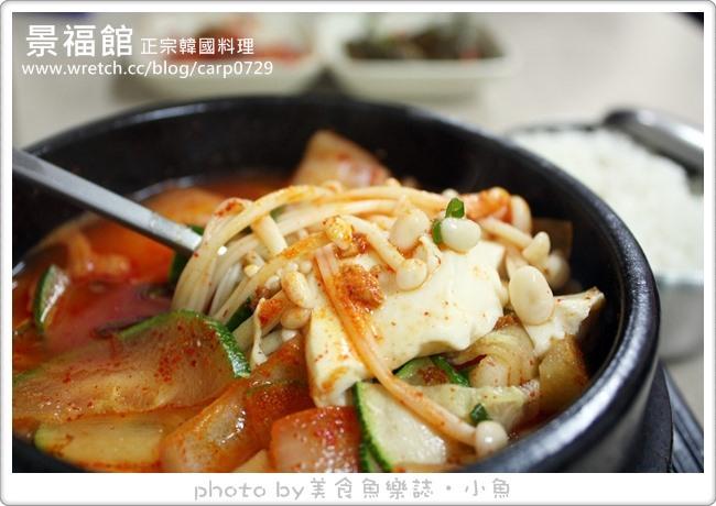 【台北士林】景福館正宗韓國料理 @魚樂分享誌