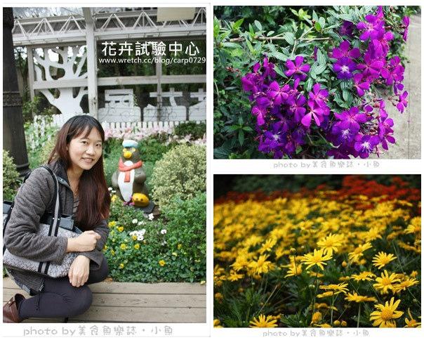 【台北士林】花卉試驗中心 @魚樂分享誌