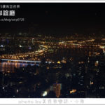 即時熱門文章:【台北站前】新光三越45樓的高空夜景~美兆聯誼廳