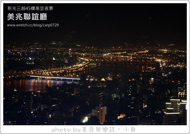 【台北站前】新光三越45樓的高空夜景~美兆聯誼廳 @魚樂分享誌