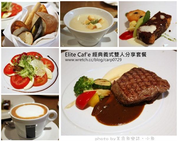 【台北中山】Elite Cafe經典義式雙人分享餐 @魚樂分享誌