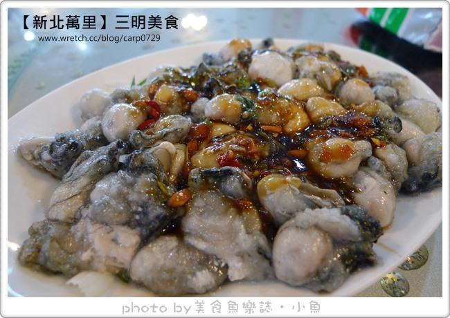【新北萬里】三明美食~便宜又好吃的海產店 @魚樂分享誌