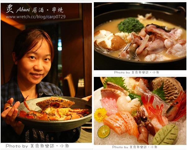 【台北東區】炙aburi居酒屋~創意日式料理 @魚樂分享誌