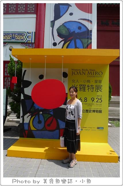 【活動】國立歷史博物館~女人‧小鳥‧星星 米羅特展 @魚樂分享誌