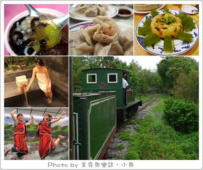 【台中】谷動山城,勢在必行~台中谷關東勢山城之旅 @魚樂分享誌