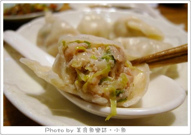 【台北大安】餃子樂 @魚樂分享誌