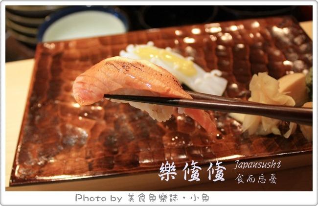 【台北大安】樂鯈鯈日本料理 @魚樂分享誌