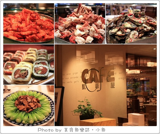【台北信義】君悅大飯店凱菲屋下午茶 @魚樂分享誌