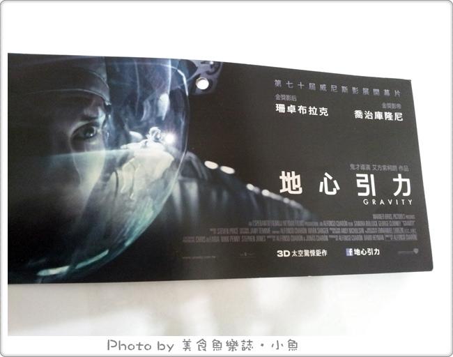 【電影】地心引力(GRAVITY)4DX全新體驗 @魚樂分享誌