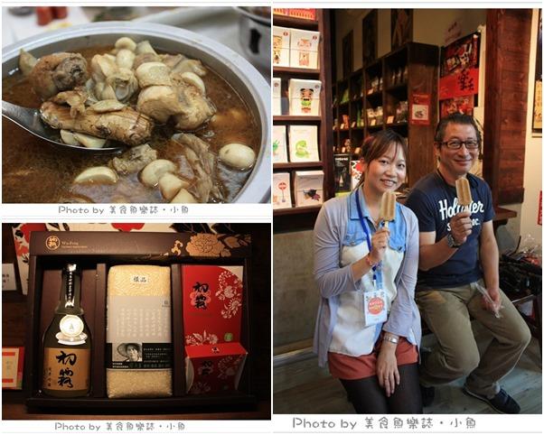【台中】田媽媽議蘆餐廳&霧峰酒莊 @魚樂分享誌
