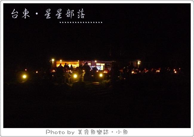 【台東】夜晚好去處~鐵花村‧星星部落 @魚樂分享誌
