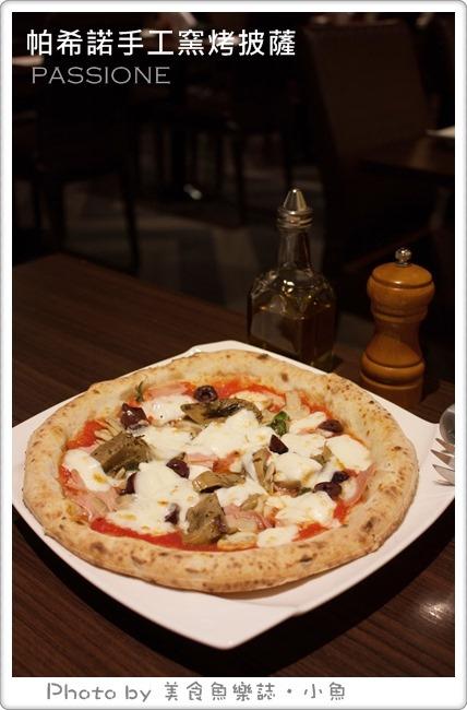 【台北東區】帕希諾手工窯烤披薩專門店~二訪 @魚樂分享誌
