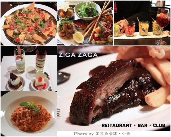 【台北信義】ZIGA ZAGA美食饗宴 @魚樂分享誌