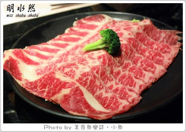 【台北大直】明水然日式鍋物海鮮套餐~肉品無限吃到飽 @魚樂分享誌