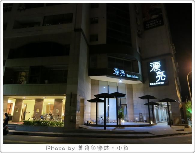 【花蓮】漂亮生活旅店~太魯閣馬拉松住宿 @魚樂分享誌
