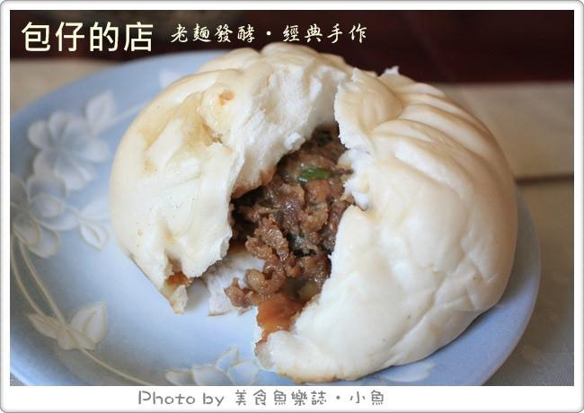 【台北大安】手工精製、老麵發酵~包仔的店 @魚樂分享誌