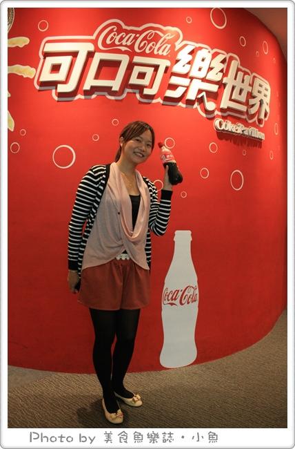 【桃園】可口可樂世界/可口可樂博物館 @魚樂分享誌