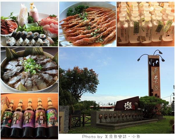 【花蓮】奇萊亞酒莊文化館 @魚樂分享誌