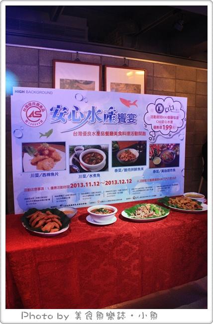 【活動】CAS安心水產/kiki老媽餐廳 @魚樂分享誌