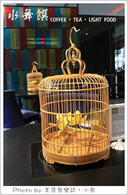 【台北中山】水舞饌‧大直 @魚樂分享誌