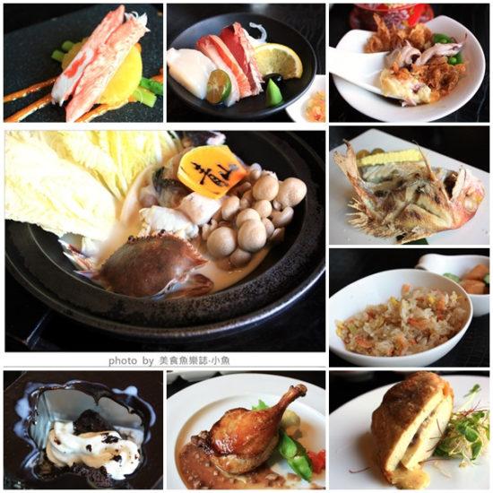 【宜蘭】青山食藝無菜單創意料理 @魚樂分享誌