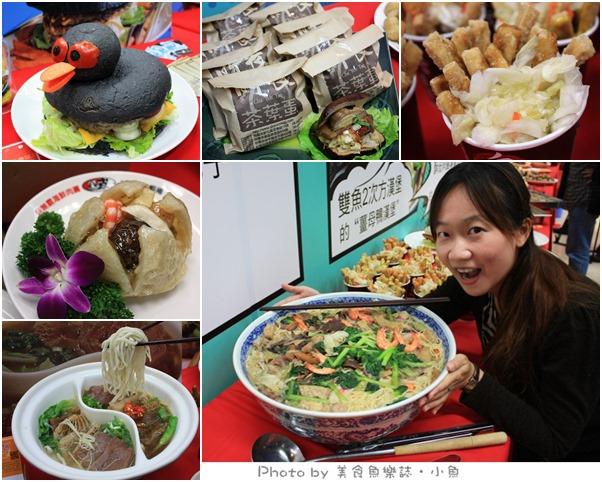 【活動】闊嘴吃四方、尚讚台灣味~最傳奇、進擊、銷魂人氣美食 @魚樂分享誌