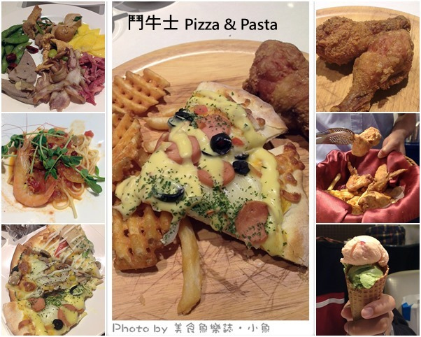 【台北站前】鬥牛士Pizza & Pasta吃到飽 @魚樂分享誌