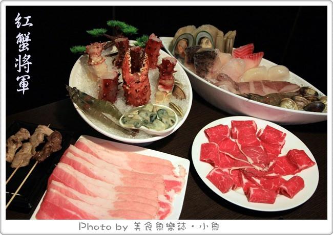 【台北東區】紅蟹將軍北海道鍋物‧帝王蟹吃到飽 @魚樂分享誌
